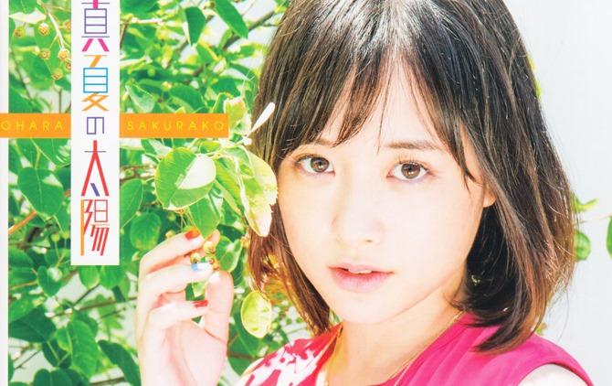 Ohara Sakurako Manatsu no Taiyou (3)