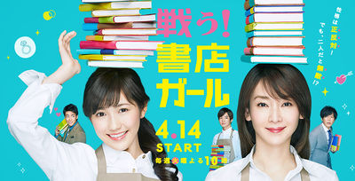 Tatakau! Shoten Girl drama