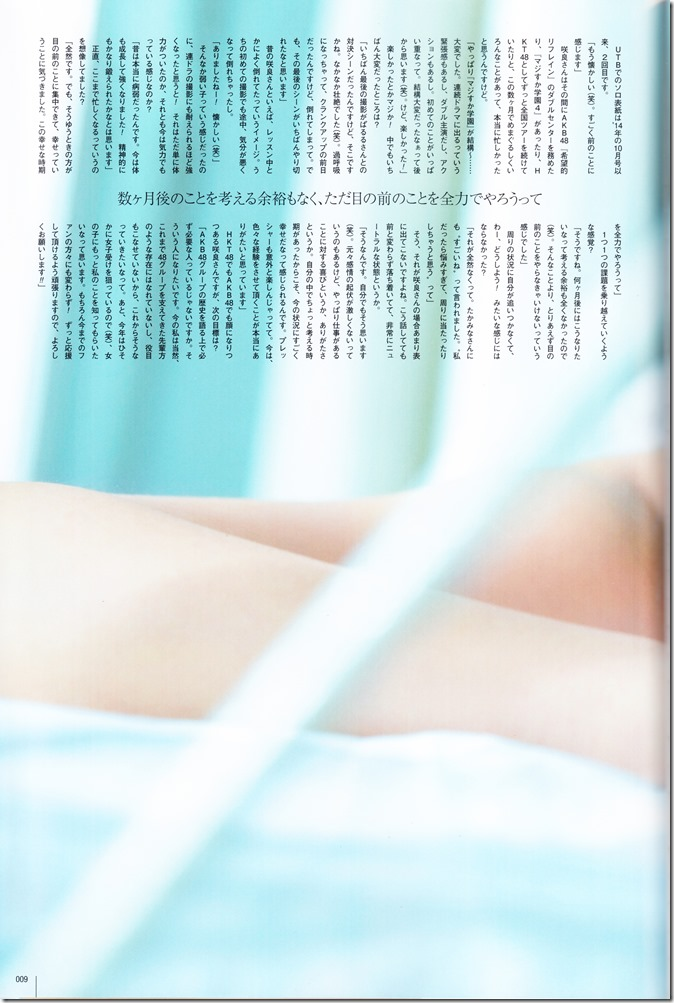 UTB Vol.230 June 2015 issue featuring Covergirl Miyawaki Sakura (9)