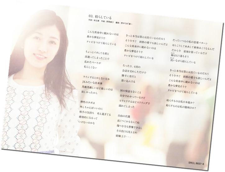 Watanabe Mayu Deai no tsuzuki (32)