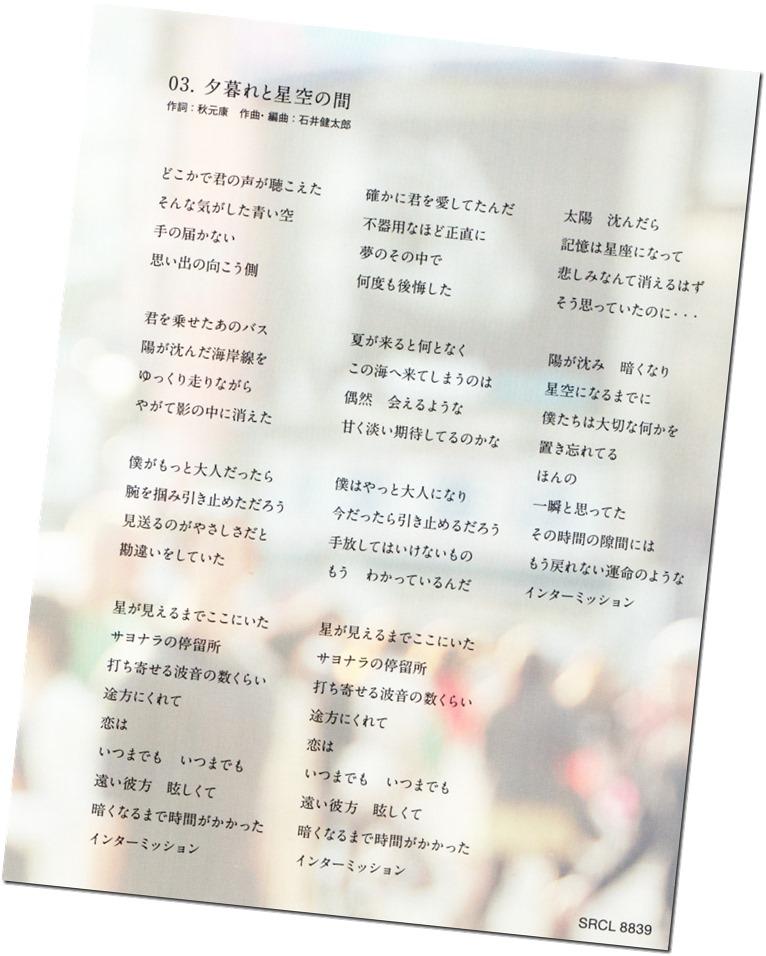 Watanabe Mayu Deai no tsuzuki (33)
