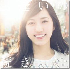 Watanabe Mayu Deai no tsuzuki (36)