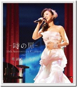 Yakushimaru Hiroko 35th Anniversary Concert -Toki no Tobira-