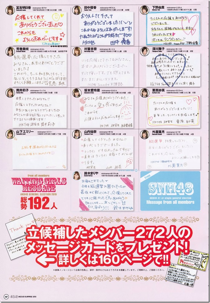 AKB48 Mizugi Surprise Announcement 2015 mook (153)