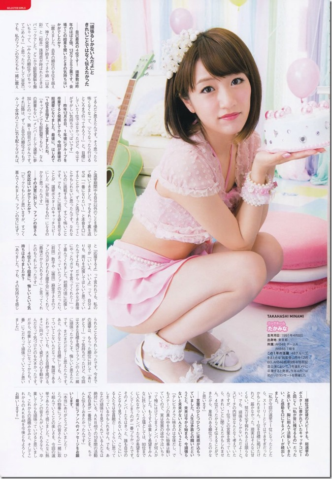 AKB48 Mizugi Surprise Announcement 2015 mook (28)