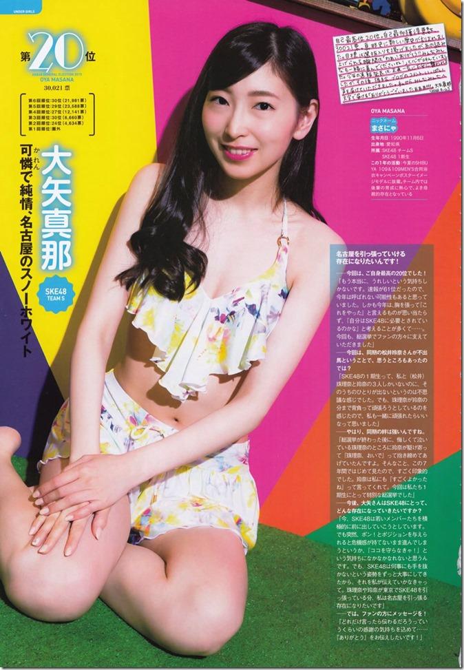 AKB48 Mizugi Surprise Announcement 2015 mook (61)