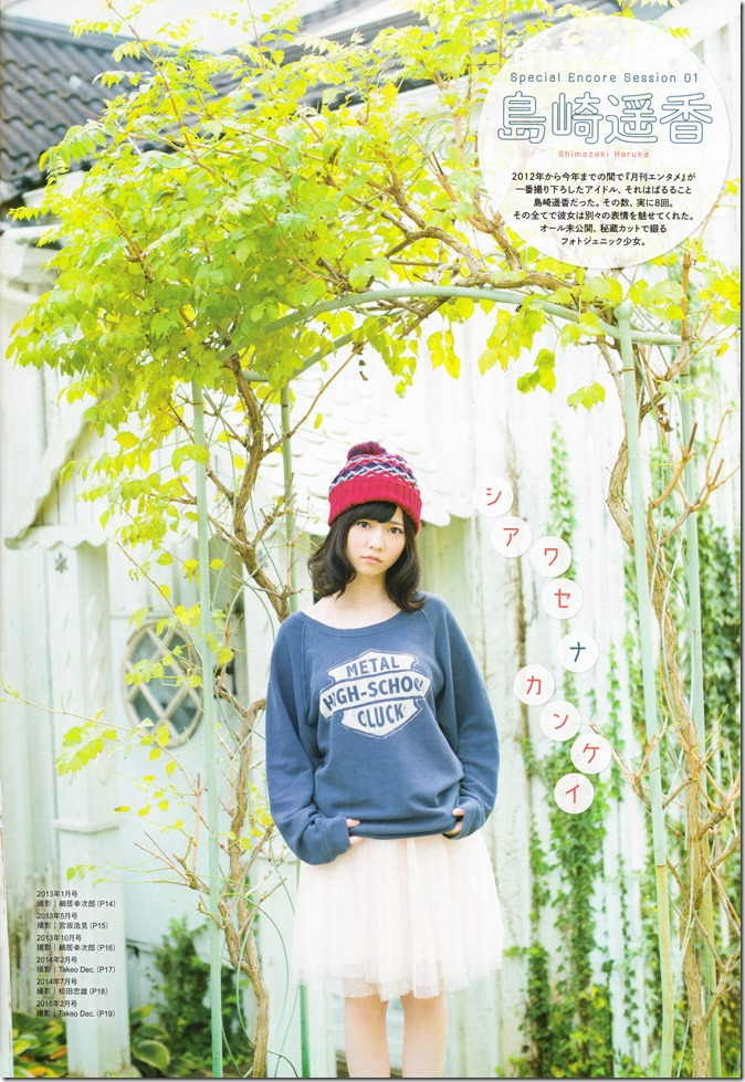 ENTAME Side B August 2015 issue (13)