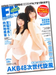 ENTAME Side B August 2015 issue (1)