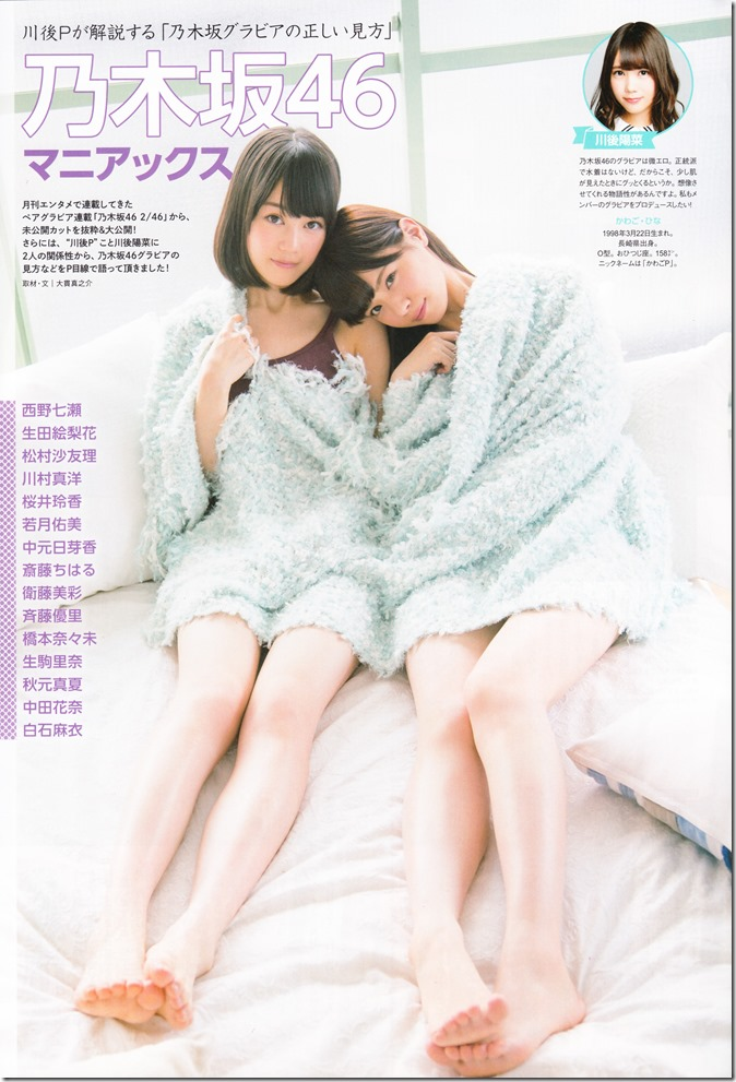 ENTAME Side B August 2015 issue (42)