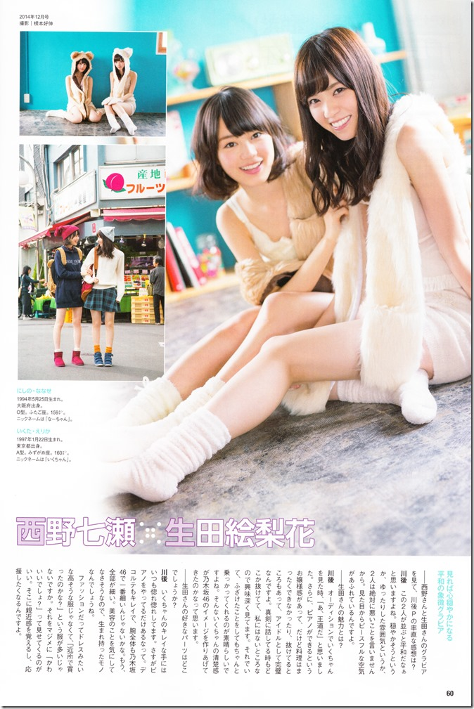 ENTAME Side B August 2015 issue (43)