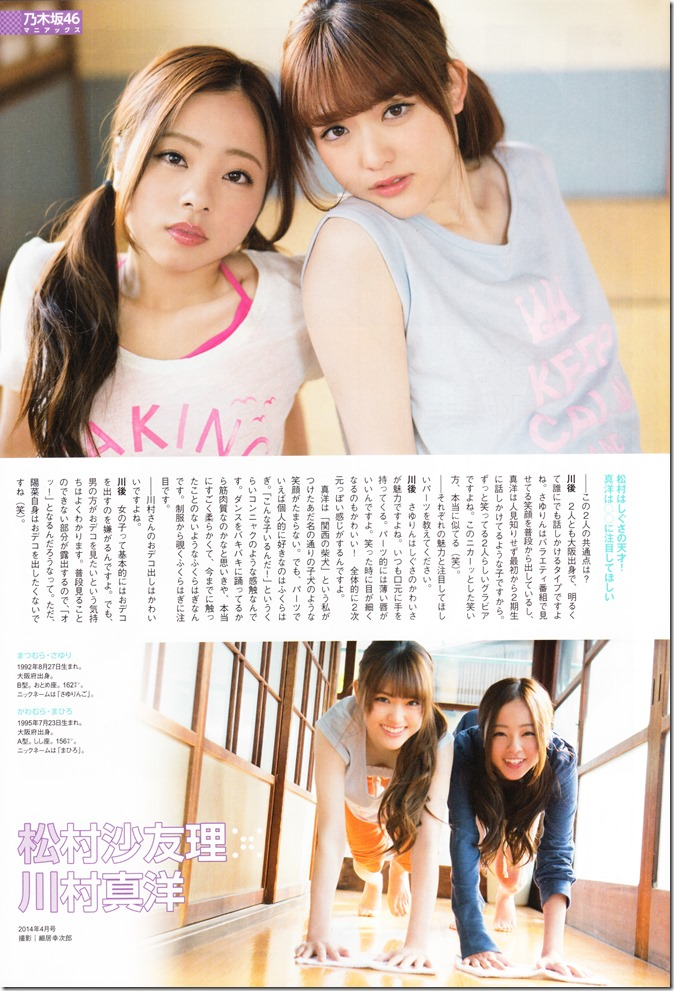 ENTAME Side B August 2015 issue (44)
