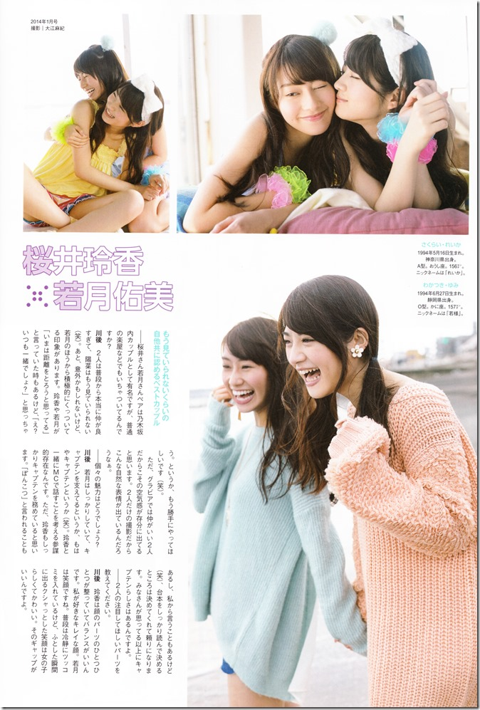 ENTAME Side B August 2015 issue (45)