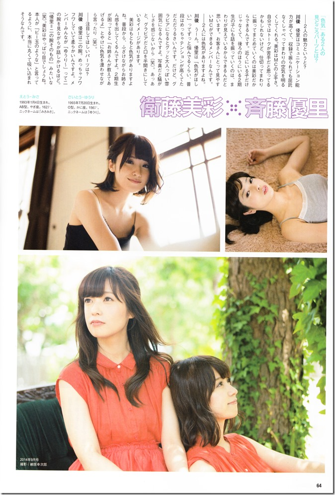 ENTAME Side B August 2015 issue (47)