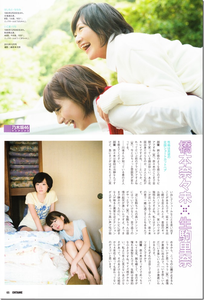 ENTAME Side B August 2015 issue (48)