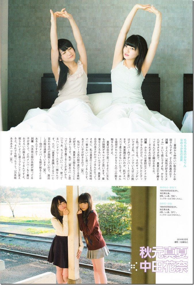 ENTAME Side B August 2015 issue (49)