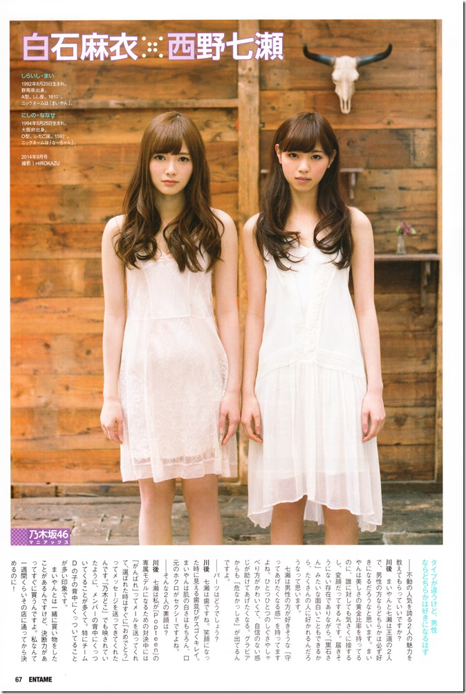 ENTAME Side B August 2015 issue (50)