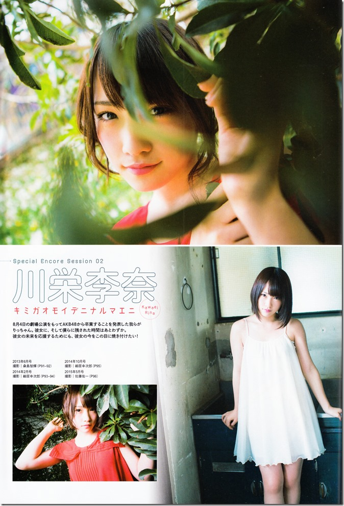 ENTAME Side B August 2015 issue (51)
