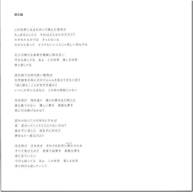 Mr.Children REFLECTION (10)