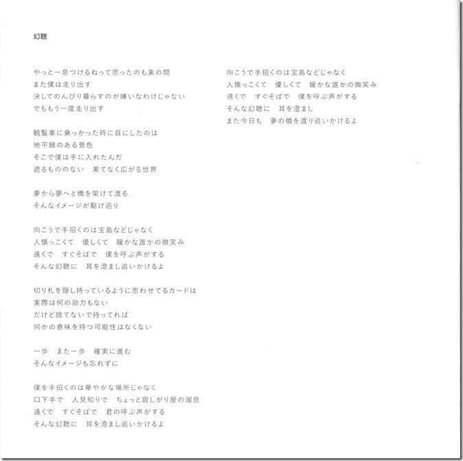 Mr.Children REFLECTION (11)