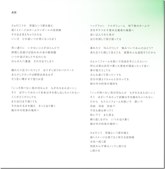Mr.Children REFLECTION (2)