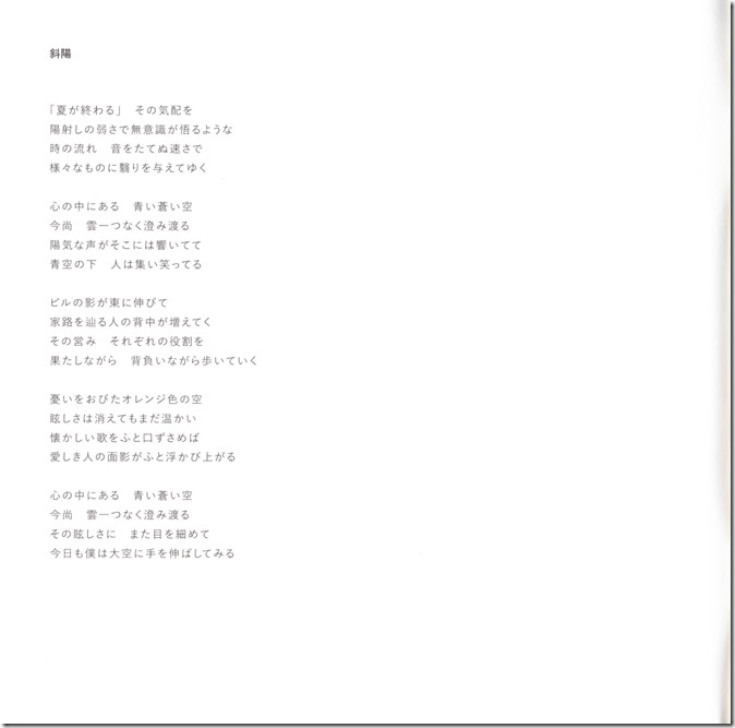 Mr.Children REFLECTION (4)