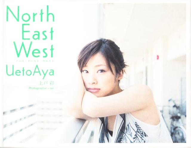 Ueto Aya North East West shashinshuu (1)