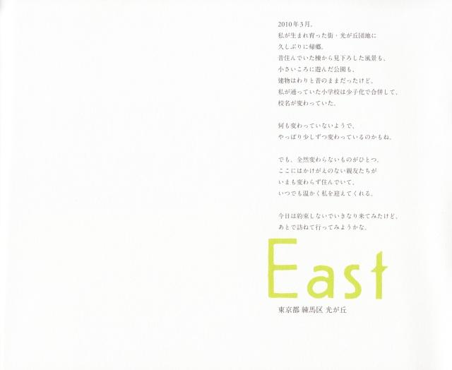Ueto Aya North East West shashinshuu (34)
