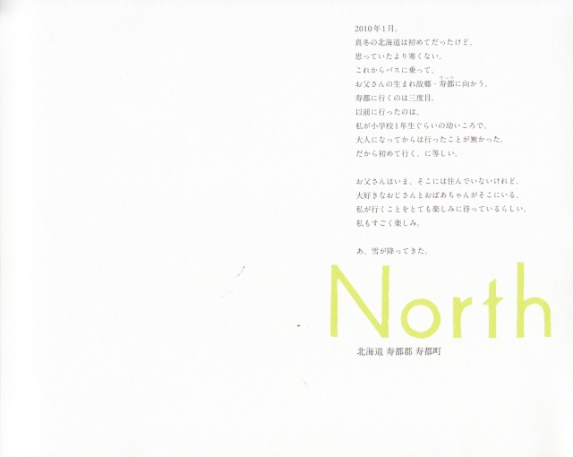 Ueto Aya North East West shashinshuu (7)