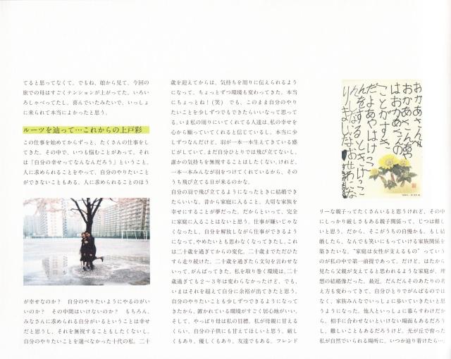 Ueto Aya North East West shashinshuu (88)