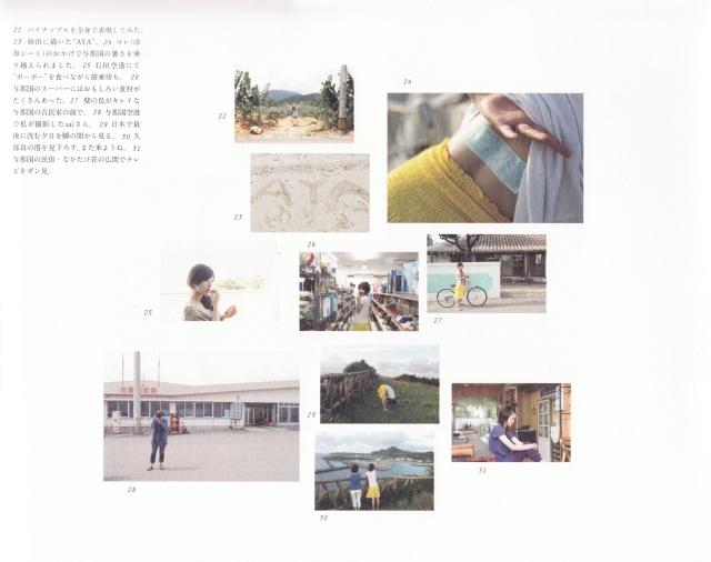 Ueto Aya North East West shashinshuu (91)