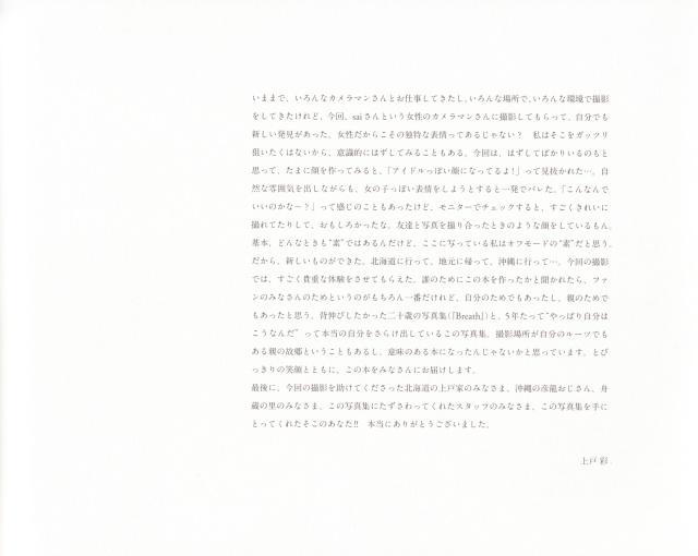 Ueto Aya North East West shashinshuu (94)