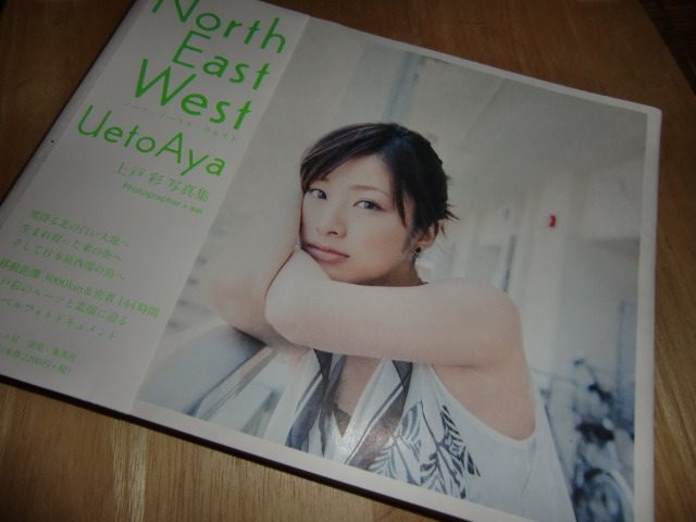 Ueto Aya North East West shashinshuu