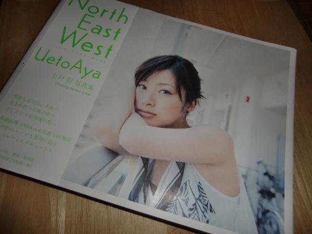 Ueto Aya North East West shashinshuu