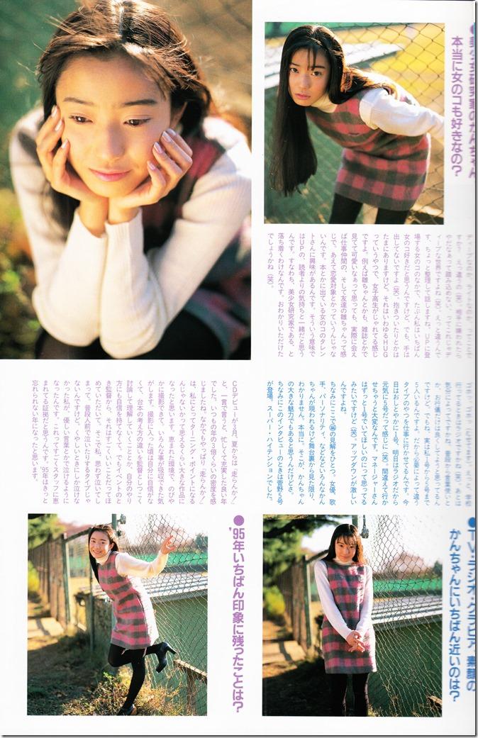 UTB Vol.63 February 1996 issue (16)