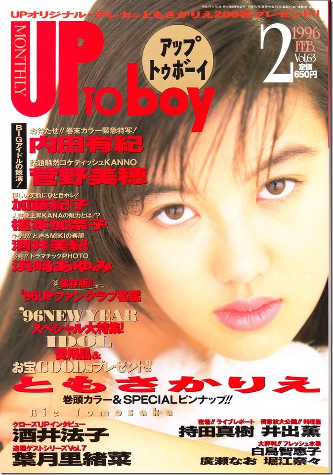UTB Vol.63 February 1996 issue (1)