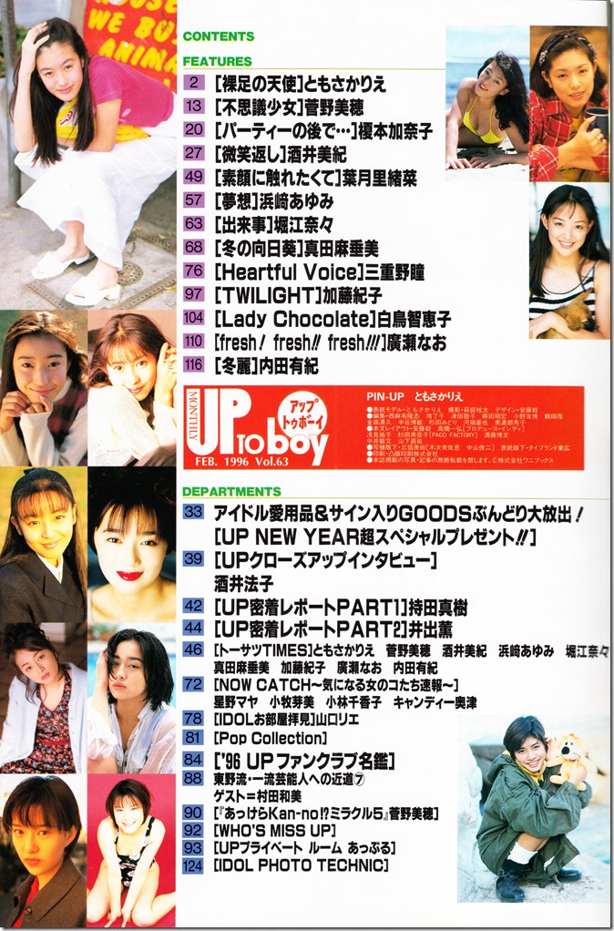 UTB Vol.63 February 1996 issue (2)