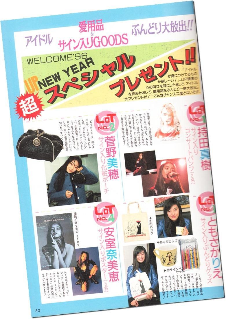 UTB Vol.63 February 1996 issue (34)