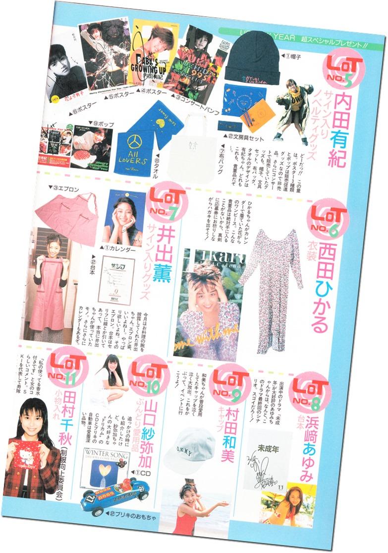 UTB Vol.63 February 1996 issue (35)