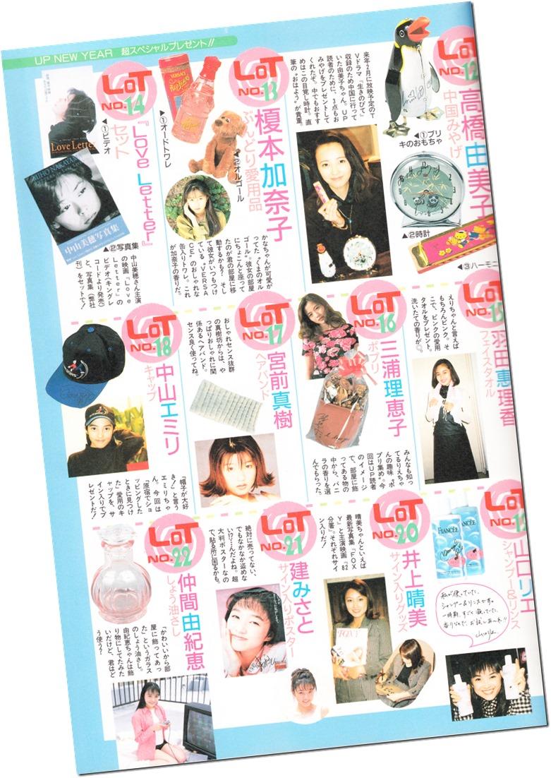UTB Vol.63 February 1996 issue (36)