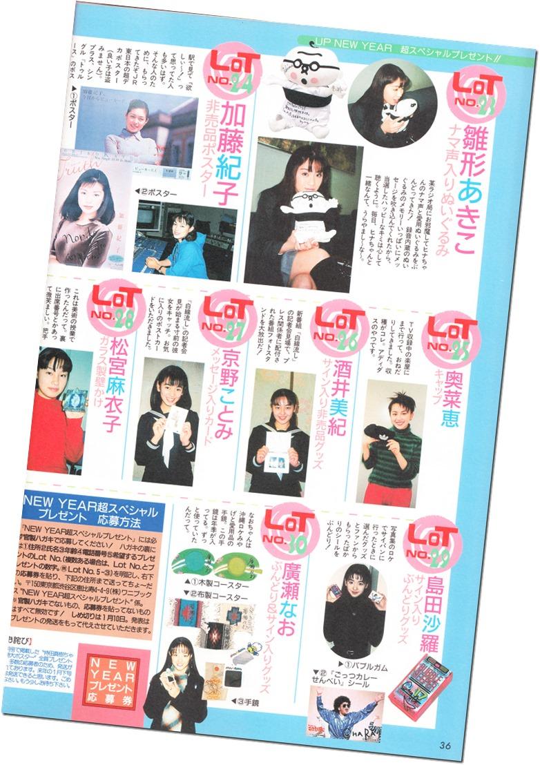 UTB Vol.63 February 1996 issue (37)