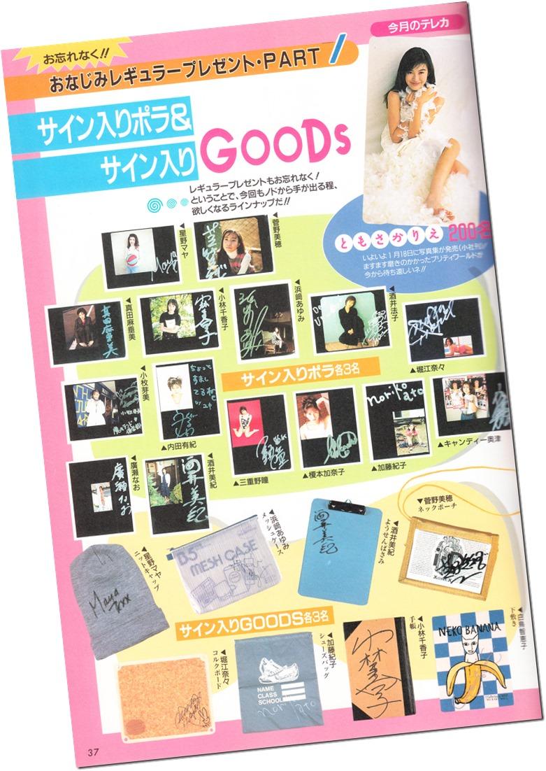 UTB Vol.63 February 1996 issue (38)