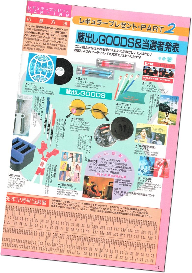 UTB Vol.63 February 1996 issue (39)