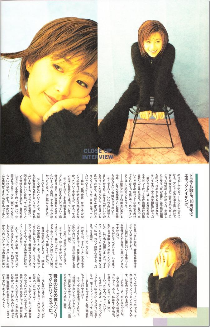 UTB Vol.63 February 1996 issue (41)