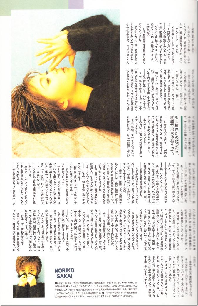 UTB Vol.63 February 1996 issue (42)