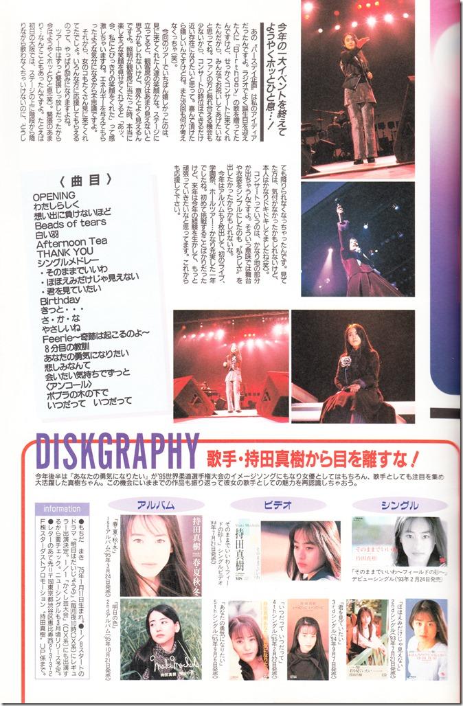 UTB Vol.63 February 1996 issue (44)