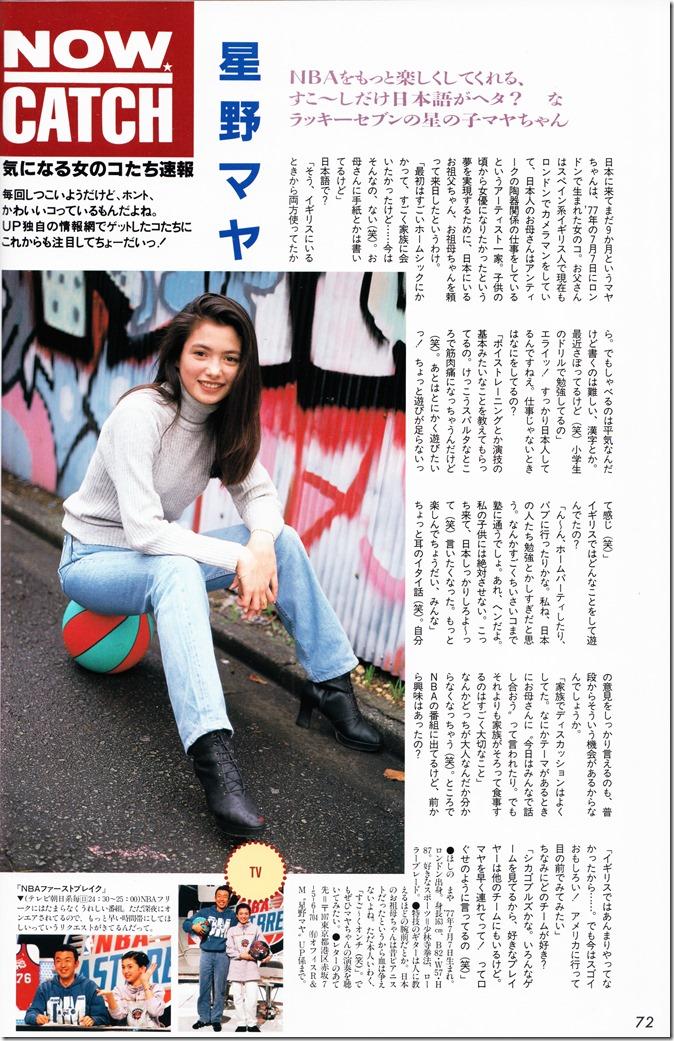 UTB Vol.63 February 1996 issue (66)