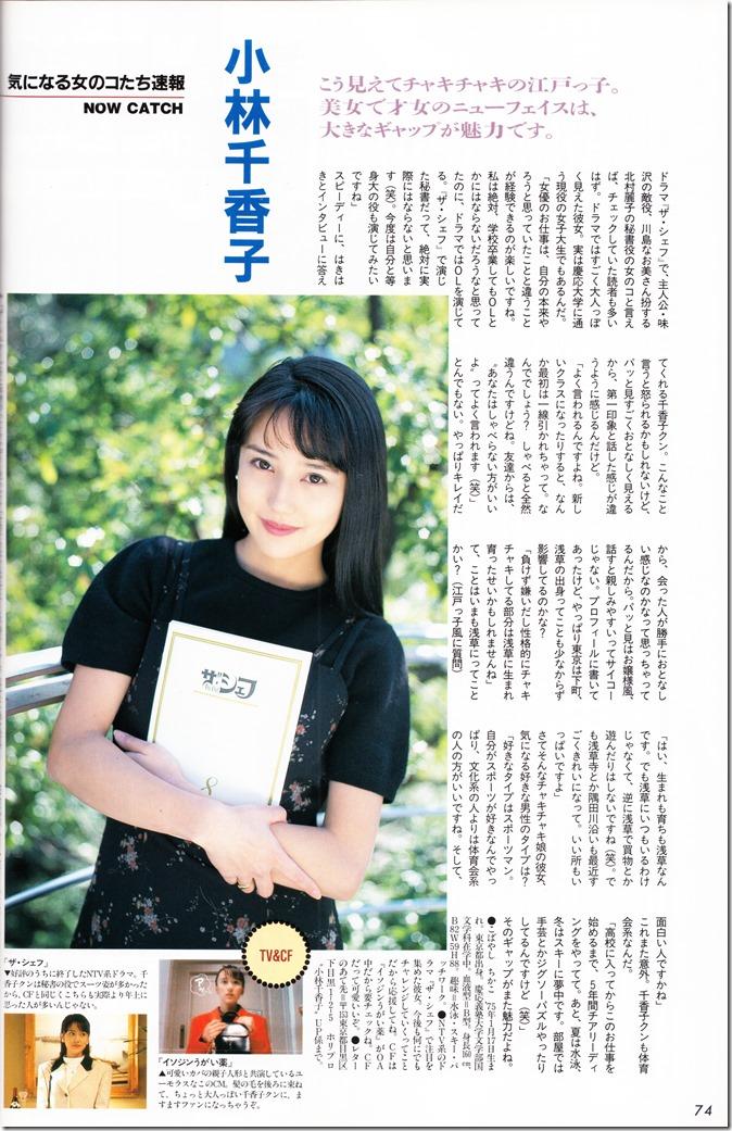 UTB Vol.63 February 1996 issue (67)