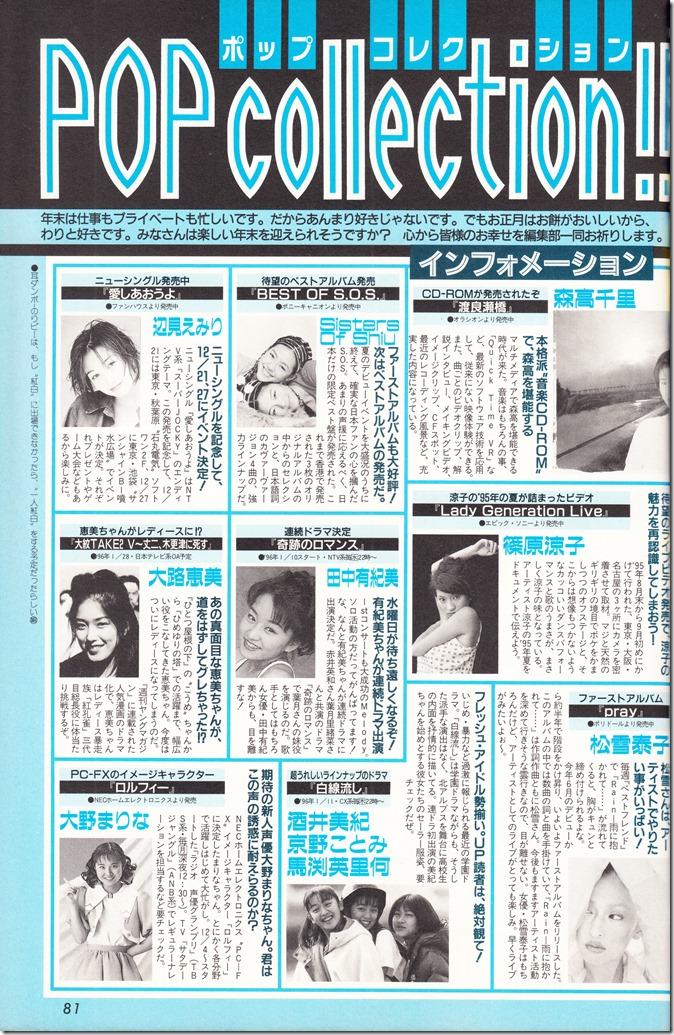 UTB Vol.63 February 1996 issue (68)