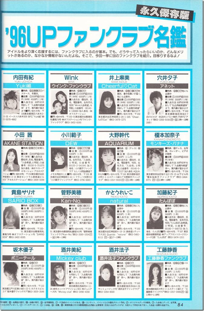 UTB Vol.63 February 1996 issue (71)