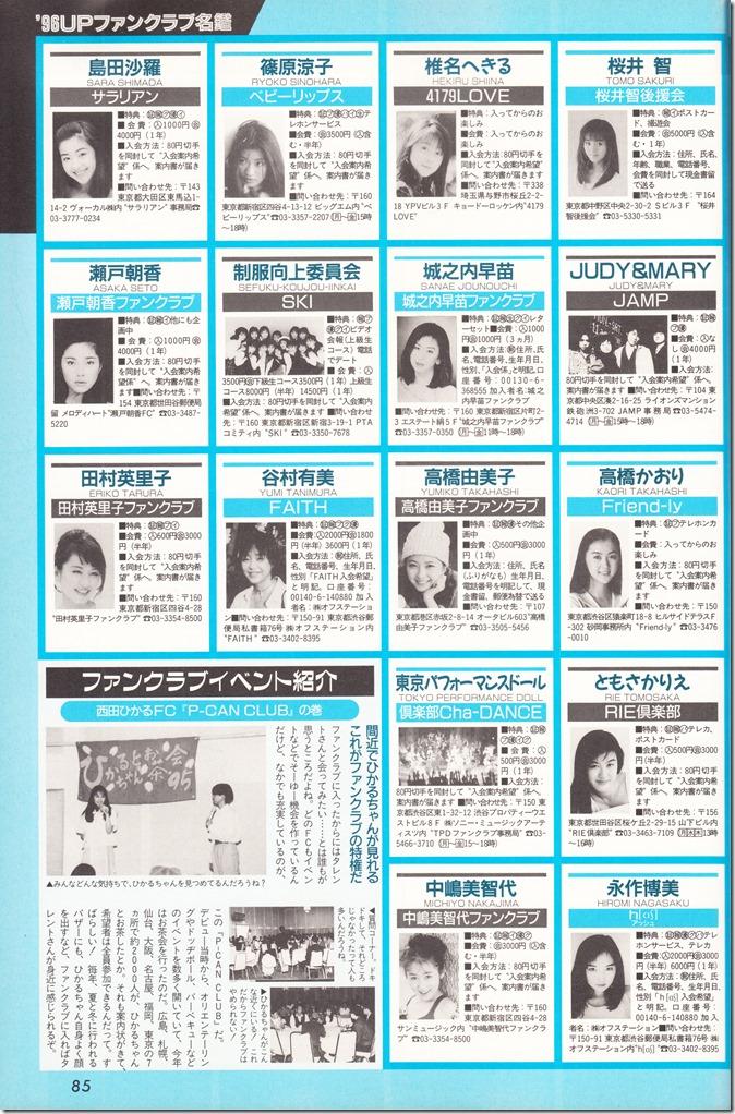 UTB Vol.63 February 1996 issue (72)
